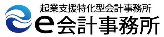 【顧問料月額8千円~】大阪市北区梅田の節税・創業融資・会社設立に強いe会計事務所